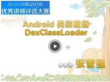 Android类装载器DexClassLoader精讲视频课程【张雪强】