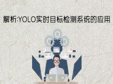 【视频教程】解析:YOLO实时目标检测系统的应用