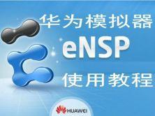 华为模拟器eNSP实战视频课程