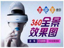3DMax+vray全景效果图高级视频教程