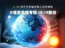 4.10.番外篇-程序员和编译器之间的暧昧-C语言高级专题第10部分视频课程