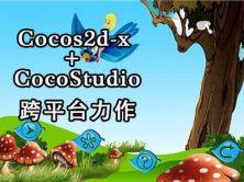 基于CocoStudio开发跨平台拇指接龙游戏开发视频教程