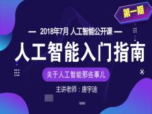 人工智能入门指南2018年7月**公开课