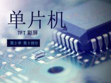 51单片机也能玩TFT彩屏-第2季第3部分视频课程