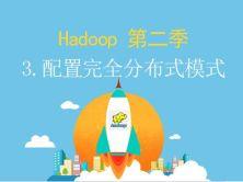 Hadoop第二季-3.配置完全分布式模式视频课程