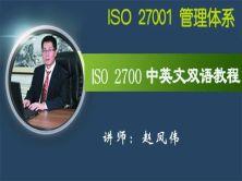 信息安全管理ISO27001中英文双语教程(实战+考试)