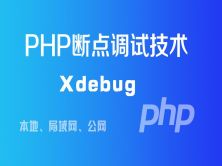 PHP断点调试技术(Xdebug)视频课程