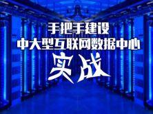 手把手建设中大型互联网数据中心实战视频课程(上)