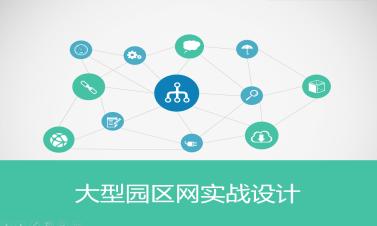 大型園區網絡實戰設計視頻課程(路由交換+無線網絡+安全+優化)