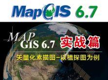 MapGis6.7实战视频教程之-矢量化素描图视频课程