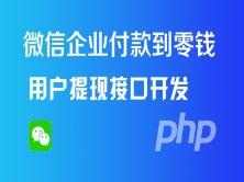 PHP微信企业付款到零钱、微信提现接口视频课程