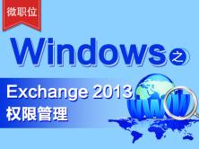 Windows运维之Exchange 2013权限管理