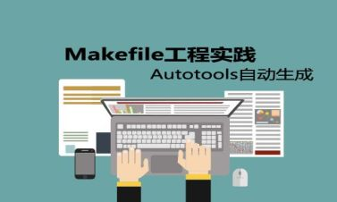 Makefile工程实践(第2季):使用Autotools自动生成Makefile