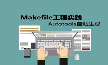 Makefile工程實踐(第2季):使用Autotools自動生成Makefile