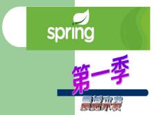 Spring经典入门课程-震撼来袭视频课程(最适合零基础学员) 第一季