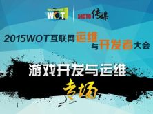 WOT2015  互联网运维与开发者大会:游戏开发与运维专场视频课程