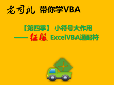 老司机带你ExcelVBA编程系列【第四季】小符号大作用--征服ExcelVBA通配符视频教程