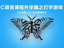 C語言課程升華篇之打字游戲(七日成蝶)