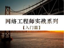 网络工程师实战系列视频课程【入门篇】(GNS3实战 + 网络基础)