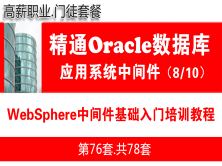 WebSphere中间件基础入门培训教程_WebSphere中间件维护与管理01