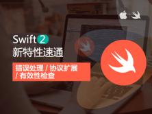 iOS8-Swift 2.0新特性速通實戰視頻課程【首發】