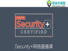 Security+公開課視頻課程