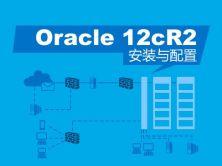 Oracle数据库入门之Oracle 12cR2 数据库安装与配置视频课程