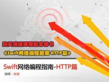 Swift网络编程视频教程-HTTP初级知识篇