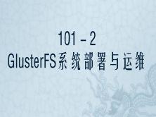 GlusterFS 101系列课程之二:系统部署与运维实战视频课程
