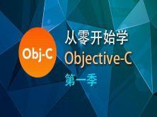 从零开始学Objective-C第一季视频教程