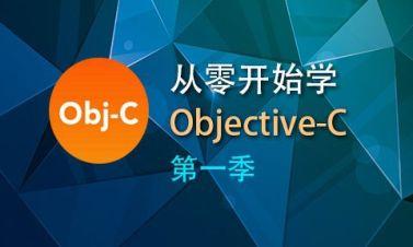 從零開始學Objective-C第一季視頻教程