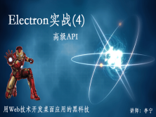 Electron实战(4):高级API视频课程