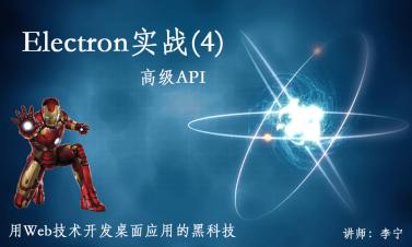 Electron實戰(4)︰高級API視頻課程