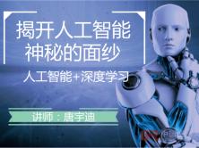 大数据——深度学习、机器学习、人工智能 公开课