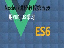 Node.js進階教程第五步:用VUE.JS學習ES6視頻課程