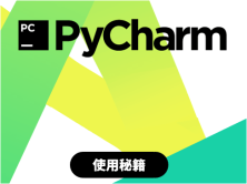 PyCharm使用秘籍视频课程(第三版)
