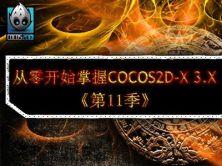 【李宁】Cocos2d-x 3.x视频教程第11季__粒子系统