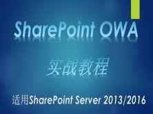 SharePoint 集成OWA实战视频教程