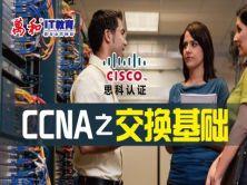 CCNA之交换基础|思科网络认证视频课程-万和IT教育