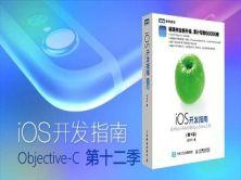 iOS开发指南第十二季-定位服务视频课程