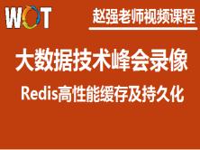 赵强老师:WOT2016大数据技术峰会录像:Redis高性能缓存及持久化