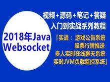 全新版本Websocket视频教程 SpringBoot+Maven整合正版视频课程