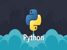 尹成帶你學Python-基礎了解以及用法視頻課程