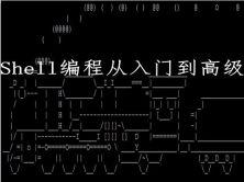 Linux编程Shell从入门到精通视频教程(完整版)