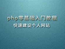 PHP零基础入门教程之快速建设个人网站视频教程