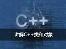 C++类和对象为何物视频教程