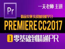 跟一夫学影视动画|Premiere从入门到精通实战视频课程 PR cc2017
