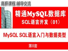 MySQL SQL语言基础入门与数据类型_MySQL数据库SQL语言开发与应用实战01