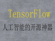TensorFlow入門教程 TensorFlow基礎視頻課程 深度學習 機器學習開源神器