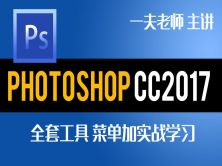 跟一夫学设计】0基础学全套Photoshop cc 2017视频教程